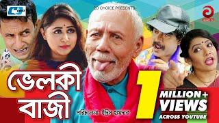 Velki Bazi | Episode 01-07 End | Bangla Comedy Natok | ATM Shamsuzzaman | Shampa | Faruk