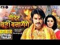 Download  Mandir Wahi Banayenge (Official Trailer) - Chintu, Nidhi Jha - Superhit Bhojpuri Movie 2018 MP3,3GP,MP4