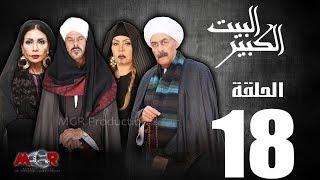 #x202b;الحلقة الثامنة عشر 18 - مسلسل البيت الكبير|episode 18 -al-beet Al-kebeer#x202c;lrm;