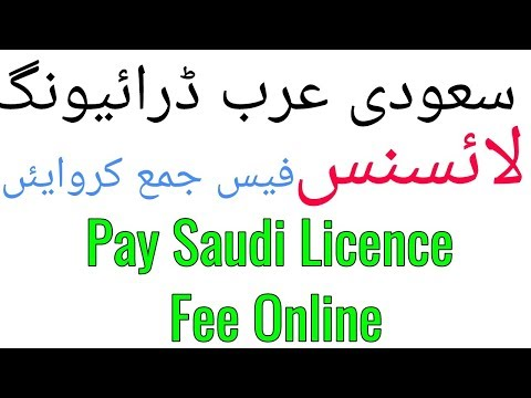 How To Pay Driveing Licence Fee In Saudi Arabia online