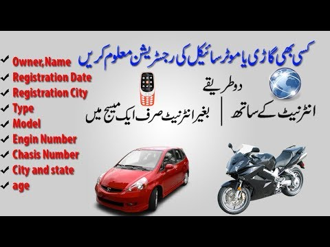 How to check vehicle registration Online&Offline Detail in Pakistan