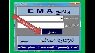 #x202b;تحميل برنامج المحاسبة الشاملة Ema نسخة 2018#x202c;lrm;