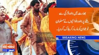 Hindu mobbish killed Muslim boy on meeting Hindu Girl
