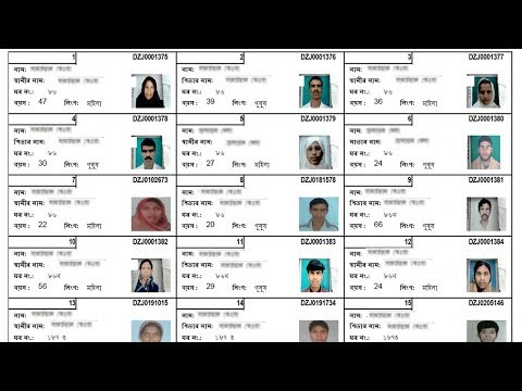 How To Download Voter List Assam 2018
