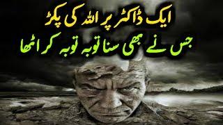 Aik Doctor Par Allah Ki Pakar Peer Zulfiqar Ahmad Naqshbandi