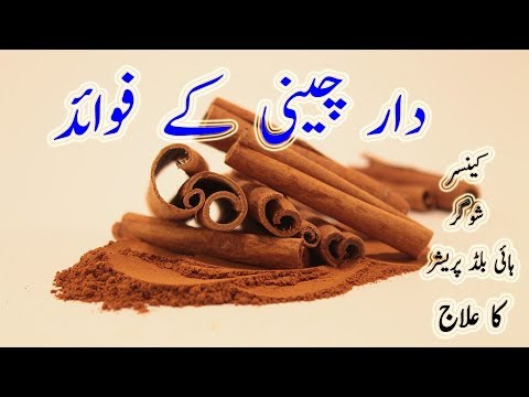 Dalchini Ke Fayde - Cinnamon Benefits Best Usage For Any Time Lost Of Benefits You Dont Believe It