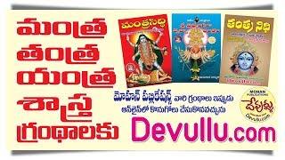 Telugu Tantra Videos - 9tube tv