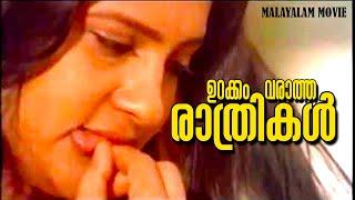 Malayalam Super Hit Movie | Urakkam Varaatha Rathrikal | Old Romantic Movie | Ft.madhu, Seema, Jose
