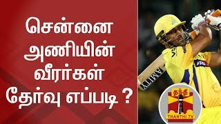 IPL Auction 2018 : Why did CSK Target Senior Players? | Thanthi TV