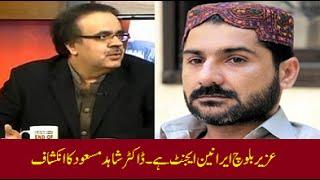 Uzair Baloch was Iranian agent: Dr Shahid Masood reveals