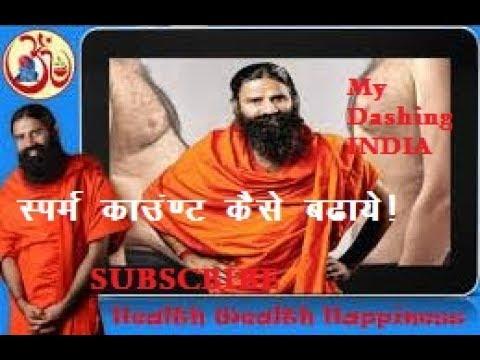 स्पर्म काउंट कैसे बढ़ाये जानिए बाबा रामदेव के उपाय /Spurm Kaun Kaise Badhaye Baba ramdevji ke upay
