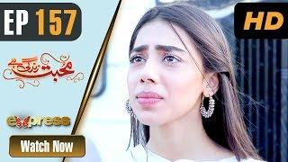 Pakistani Drama | Mohabbat Zindagi Hai - Episode 157 | Express Entertainment Dramas | Madiha