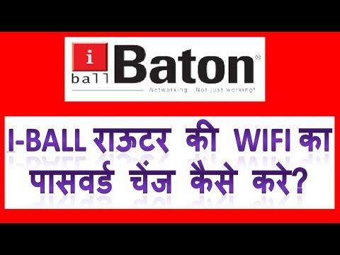 how to change wifi password iball baton in Hindi | I-ball router ki wifi ka password kaise badale
