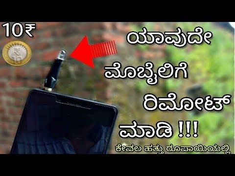 How to Use your mobile as Universal remote Make an IR blaster only in 10 Rupees By Tech kannada