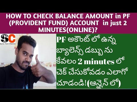 How to check PF Balance Telugu online | how to check Provident Fund  Balance amount Telugu | EPFO