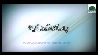 Parinda Azad Kiyon Kia - Haji Ubaid Raza Attari