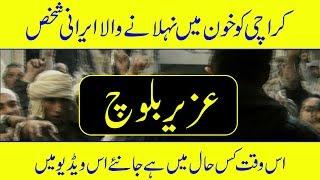 History of Uzair Baloch in Urdu - Purisrar Dunya - Urdu Documentaries