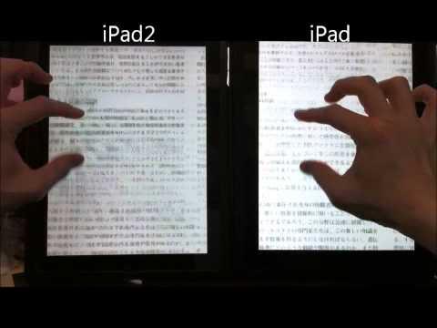 iPad2とiPad 性能比較 巨大PDFを読む