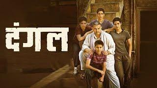Dangal Full Movie promotion video | Aamir Khan, Fatima, Sanya and Sakshi Tanwar