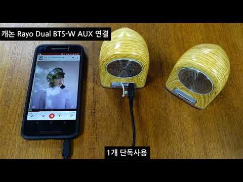 캐논 Rayo Dual BTS-W AUX모드 / Enuri리뷰