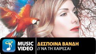 Δέσποινα Βανδή - Να Tην Χαίρεσαι | Despina Vandi - Na Τin Xerese (Official Video Clip HD)