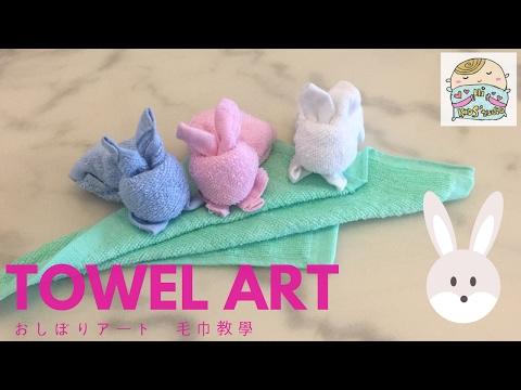 DIY Rabbit Towel Art ウサギのおしぼりアート  兔兔毛巾教學
