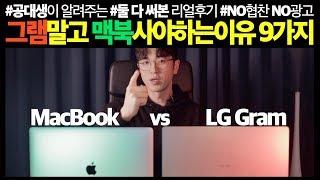[노트북 비교 2탄] '그램' 말고 '맥북' 사야하는 9가지 이유! 대학생 직장인 구매 전 필독 가이드 (애플/LG/랩탑/울트라북/맥/윈도우/프로/에어/삼성/그램 17/18/19)