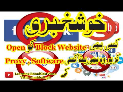 Unblock Website: Open any Block website Without any Proxy.