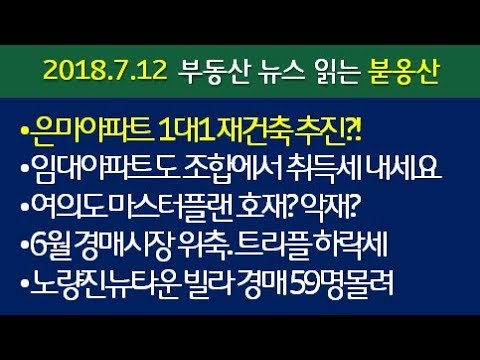 4번 빠꾸먹은 은마아파트 1대1 재건축 추진?! 외 부동산뉴스 (2018.7.12)
