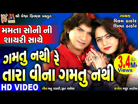 Xxx Mp4 Gamtu Nathi Tara Vina ગમતું નથી તારા વિના ગમતું નથી વિક્રમ ઠાકોર નું પ્રેમ નું ગીત 3gp Sex