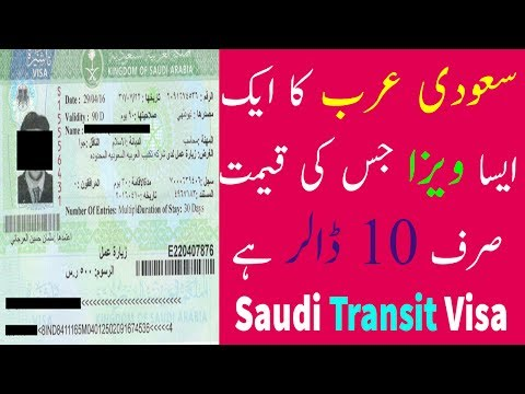 How to Apply Transit Visa Of Saudi Arabia - transit visa procedure