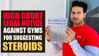 High Court Notice against Gym for suggesting STEROIDS to Trainees & Bodybuilders - NEWS