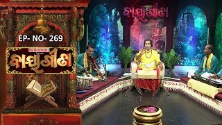 Baya Gita - Pandit Jitu Dash | Full Ep 269 | 30th June 2019 | Odia Spiritual Show | Tarang TV