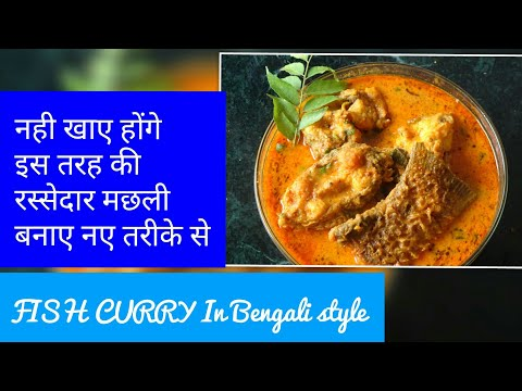 FISH CURRY In Bengali Style | रस्सेदार मछली बंगाली स्टाइल  की तरह | For Beginner's | Madhavi's Rasoi