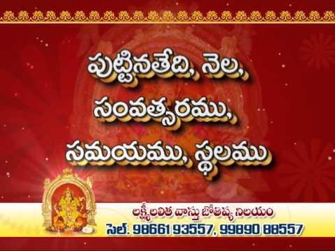 Online Telugu Astrology Predictions