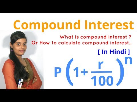What is compound interest ?? || How to calculate compound interest..  [ Hindi ]
