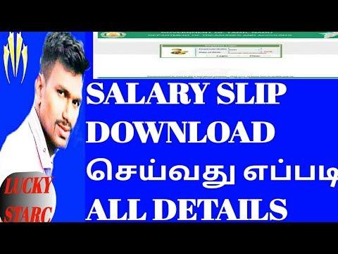HOW TO SEE SALARY SLIP in mobile tamil|Tamil|epayroll|epayslip|Sambala Rasheed|karuvoolam|TnTreasury