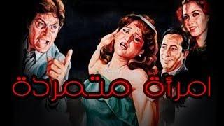 #x202b;فيلم امراة متمردة - Emraah Motamareda Movie#x202c;lrm;