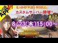 【PUBG MOBILE#10】誰でも参加可能! カスタムサーバーでドン勝を目指せ!