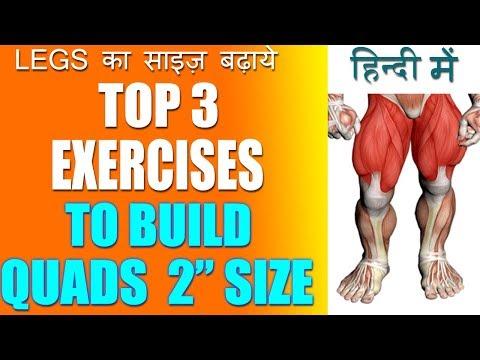 Top 3 Best quads exercises | increase quadriceps size | build quads | Best Leg Workout - Hindi
