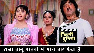 राजा बाबू पांचवी में पांच बार फेल है - करिश्मा कपूर - शक्ति कपूर - कादर खान - Bollywood Hindi Video