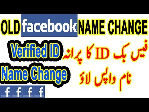 How To Recover Or Change The Old Name Verified Facebook Id Trick By Pakihow
