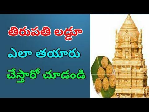 Tirupati Balaji    Laddu Making Video    Mana Telugu .తిరుపతి లడ్డూ ఎలా చేస్తారో చూడండి.