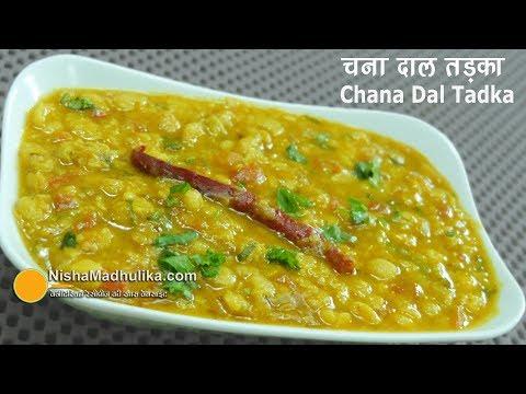 Chana Dal Recipe | Chana Dal Tadka | चना दाल तड़का | Dhaba Style Chana Dal Fry