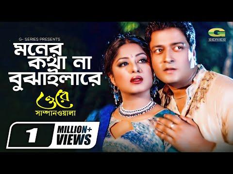 Xxx Mp4 Bangla Movie Song Moner Kotha Na Bujhila Re Ft Ferdous Mousumi By Nowrin Ore Sampanwala 3gp Sex