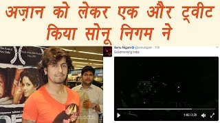Sonu Nigam Azaan row : Shares video of morning azan from his house, Watch here | वनइंडिया हिंदी