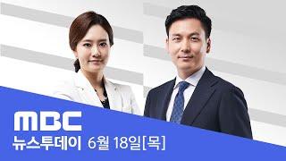 """트럼프, 북한 경제 제재 1년 연장‥""""특별한 위협"""" - [LIVE] MBC 뉴스투데이 2020년 6월 18일"""