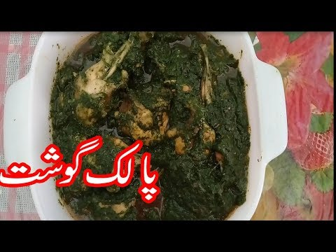 PALAK GOSHT RECIPE PAKISTANI||PALAK GOSHT RECIPE||PAKISTANI FOOD RECIPE IN URDU