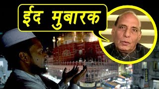 Eid Celebration: Rajnath Singh greets Eid-Ul Fitr । वनइंडिया हिंदी