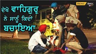 How waheguru help us II Beleive in Waheguru God II Heart touching story II Being Sikh